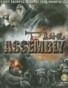 Assembly Blu-ray