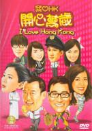 I Love Hong Kong Movie