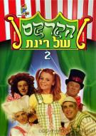 Rinats Circus: Volume 2 Movie