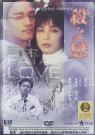 Fatal Love Movie