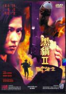 Black Cat 2 Movie