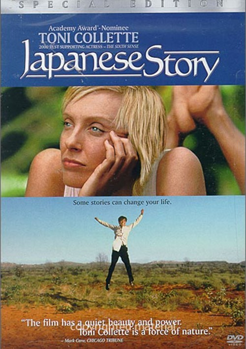 Japanese Story: Special Edition Movie