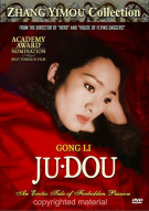 Ju Dou Movie
