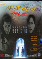 Once A Thief (Tai Seng) Movie