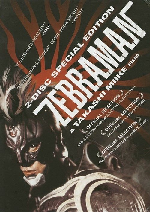 Zebraman: Special Edition Movie