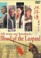 All Men Are Brothers: Blood Of The Leopard Movie