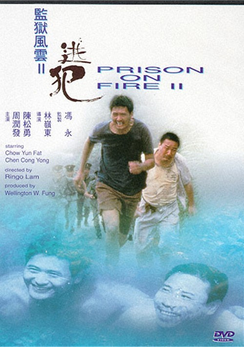 Prison On Fire II Movie