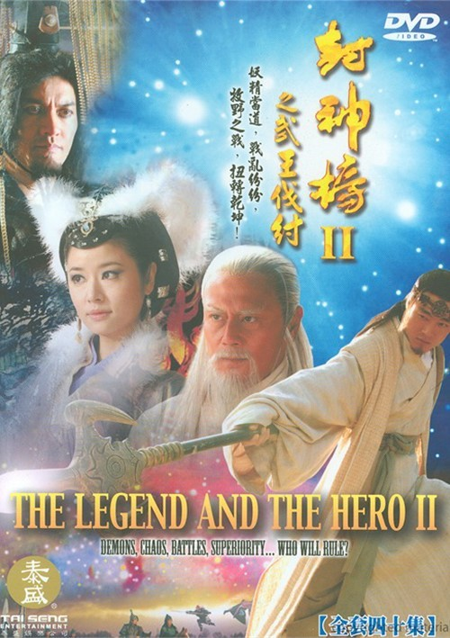 Legend And The Hero II, The Movie