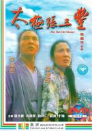 Tai Chi Master, The Movie