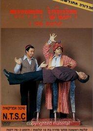 Hagashash Ha-hiver - Vol. 1 Movie
