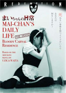 Mai-chans Daily Life The Movie: Bloody Carnal Movie