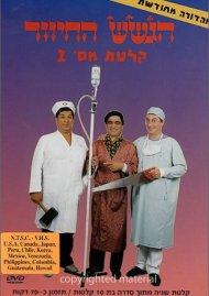Hagashash Ha-hiver - Vol. 2 Movie