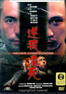 Never Compromise Movie