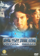 Virtual Recall Movie