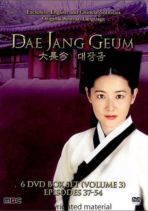Dae Jang Geum Vol. 3 Movie