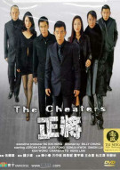 Cheaters, The Movie
