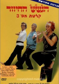 Hagashash Ha-hiver - Vol. 3 Movie