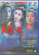 Dragon Chronicles, The: The Maidens Of Heavenly Mountains Movie