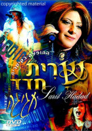 Sarit Haddad: Celebration Movie