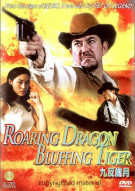 Roaring Dragon, Bluffing Tiger Movie