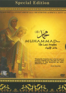 Muhammad: The Last Prophet Movie