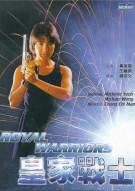 In The Line Of Duty: Royal Warriors Movie