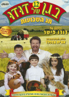 In Dudus Kindergarten: Volume 12 - Shavuot Movie