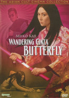 Wandering Ginza Butterfly Movie