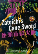 Zatoichi: Blind Swordsman 15 - Zatoichis Cane Sword Movie