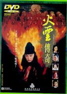 Fire Dragon Movie