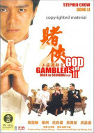 God Of Gamblers III: Back In Shanghai Movie