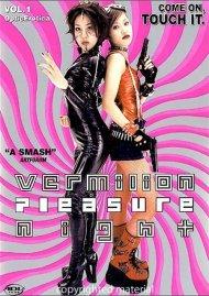 Vermilion Pleasure Night: Volume 1 - Optical Erotica Movie