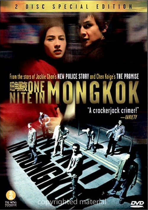 One Nite In Mongkok Movie