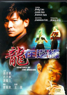 Century Of The Dragon Movie