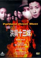 Portland Street Blues Movie