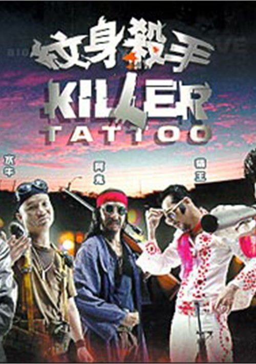 Killer Tattoo Movie