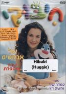 Hibuki (Huggie) Movie
