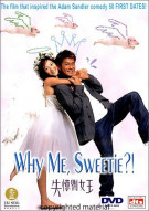 Why Me, Sweetie?! Movie