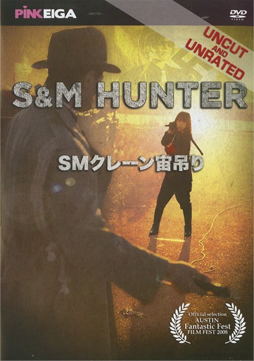 S&M Hunter: Unrated Movie