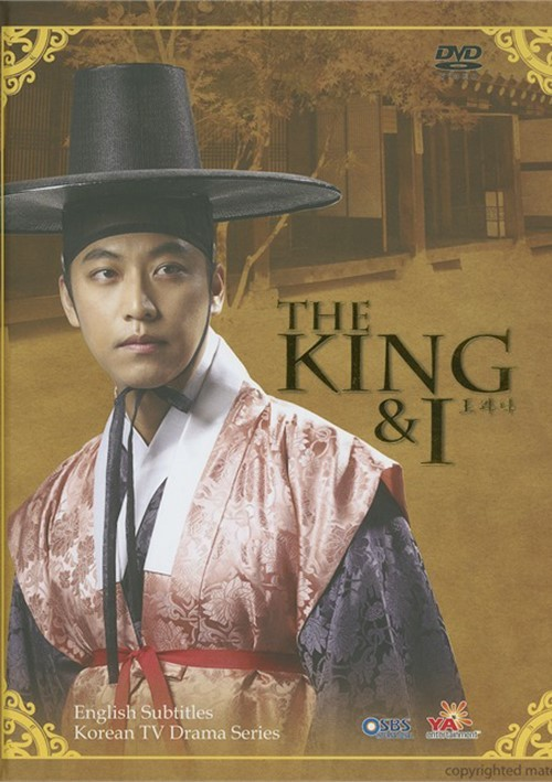 King & I, The: Vol. 1 Movie