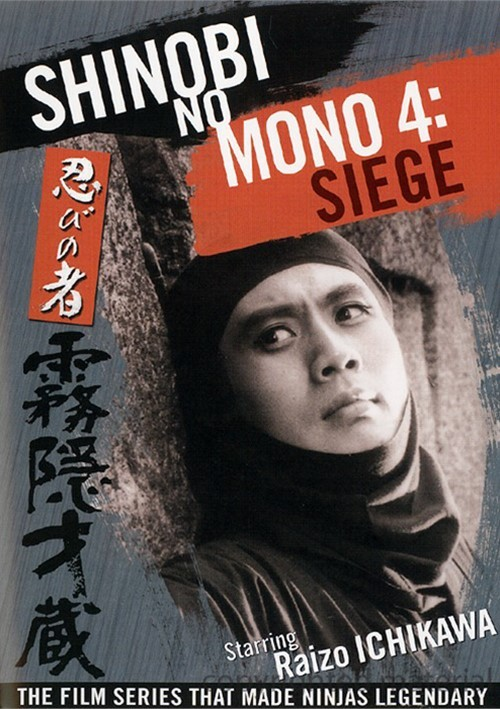 Shinobi No Mono 4: Siege Movie