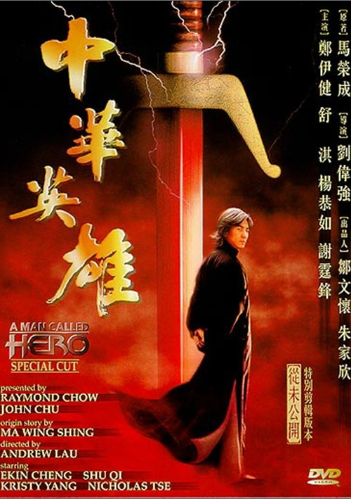 Man Called Hero, A Movie