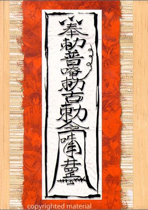 Samurai Deeper Kyo 01: The Demon Awakens (With Collectors Box) Movie