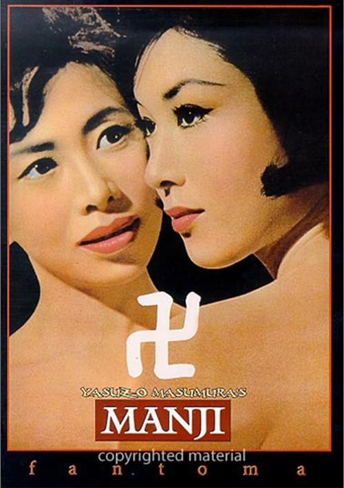 Manji Movie