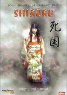 Shikoku Movie