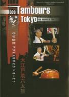 Oedu Sukeroku Taiko: The Drums Of Tokyo Movie