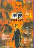 Black Mask Movie