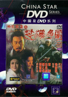 Great Conquerors Concubine 2 Movie