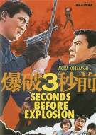 3 Seconds Before Explosion Movie