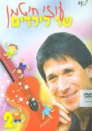 Uzi Sings To Kids Vol. 2 Movie